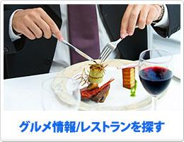 メルボルンのグルメ情報/レストランを探す